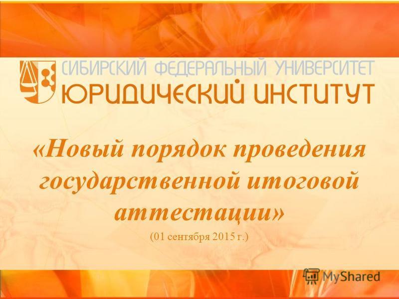 «Новый порядок проведения государственной итоговой аттестации» (01 сентября 2015 г.)