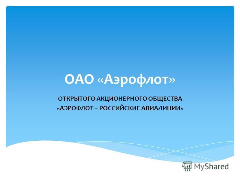 ОАО «Аэрофлот» ОТКРЫТОГО АКЦИОНЕРНОГО ОБЩЕСТВА «АЭРОФЛОТ – РОССИЙСКИЕ АВИАЛИНИИ»
