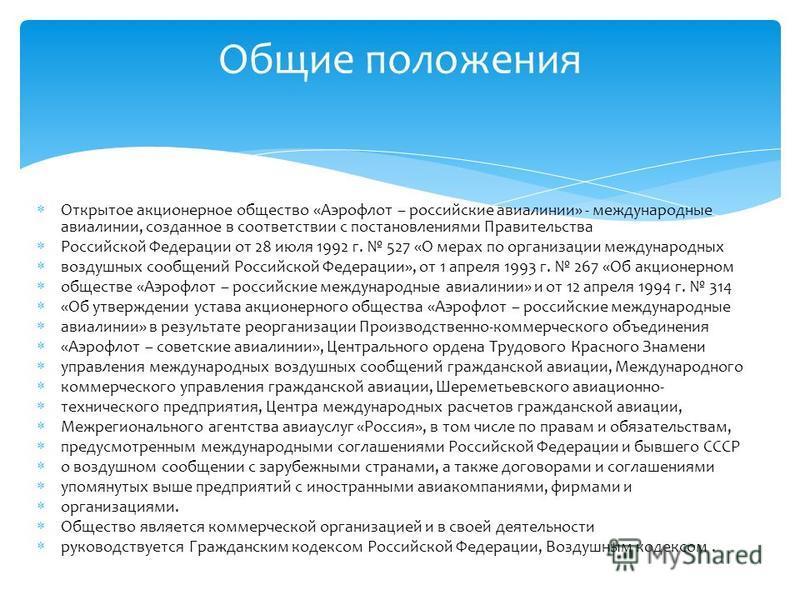 Открытое акционерное общество «Аэрофлот – российские авиалинии» - международные авиалинии, созданное в соответствии с постановлениями Правительства Российской Федерации от 28 июля 1992 г. 527 «О мерах по организации международных воздушных сообщений