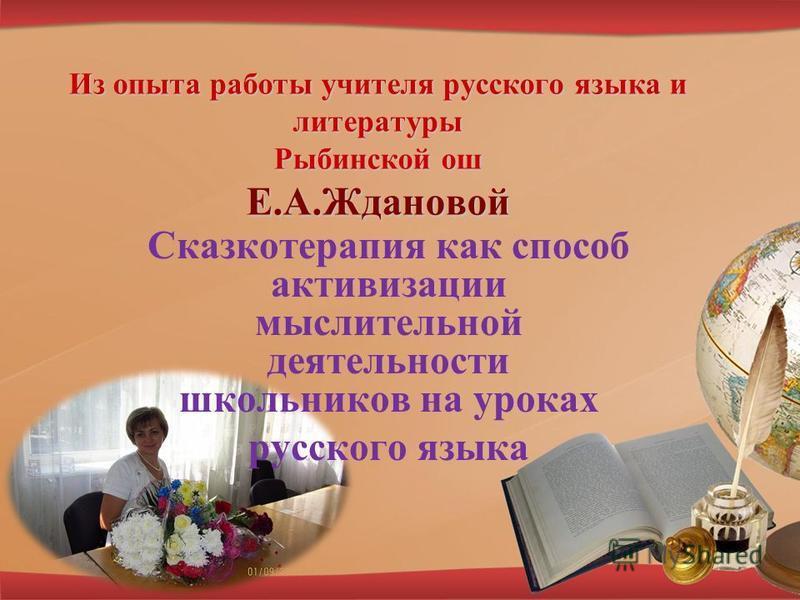работа учителем русского языка найти