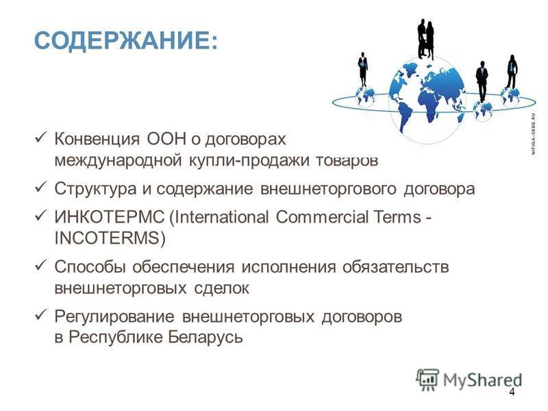 Конвенция ООН о договорах международной купли-продажи товаров Структура и содержание внешнеторгового договора ИНКОТЕРМС (International Commercial Terms - INCOTERMS) Способы обеспечения исполнения обязательств внешнеторговых сделок Регулирование внешн
