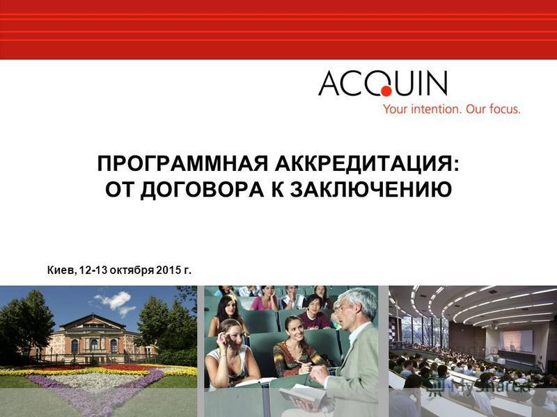 1 ПРОГРАММНАЯ АККРЕДИТАЦИЯ: ОТ ДОГОВОРА К ЗАКЛЮЧЕНИЮ Киев, 12-13 октября 2015 г.