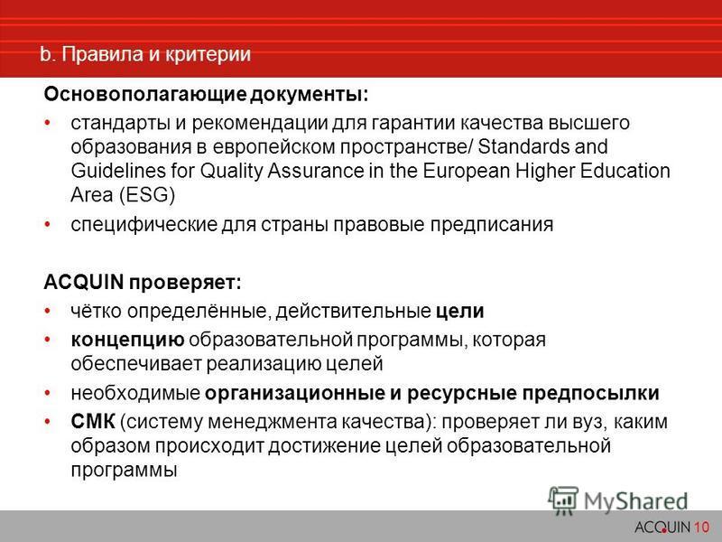 b. Правила и критерии Основополагающие документы: стандарты и рекомендации для гарантии качества высшего образования в европейском пространстве/ Standards and Guidelines for Quality Assurance in the European Higher Education Area (ESG) специфические