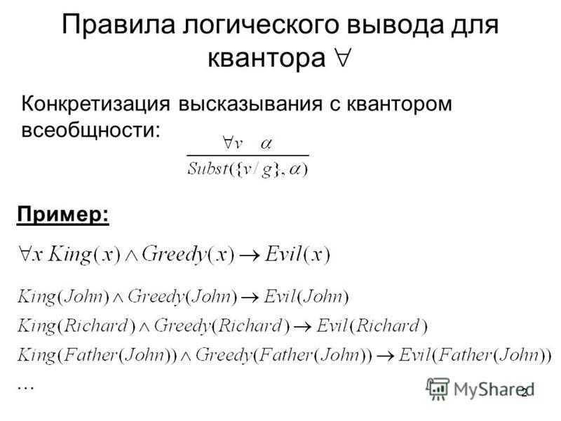 2 Правила логического вывода для квантора Конкретизация высказывания с квантором всеобщности: Пример: