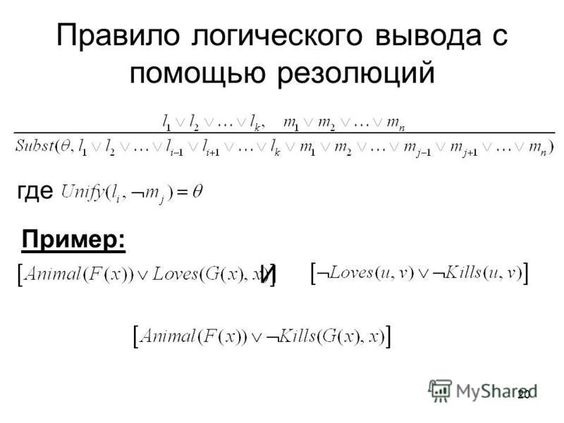 20 Правило логического вывода с помощью резолюций где Пример: И
