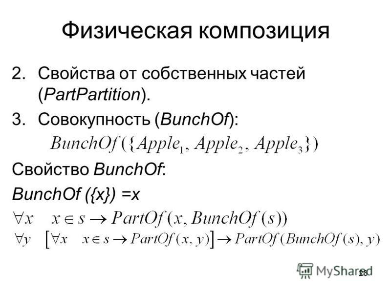 26 Физическая композиция 2. Свойства от собственных частей (PartPartition). 3. Совокупность (BunchOf): Свойство BunchOf: BunchOf ({x}) =x