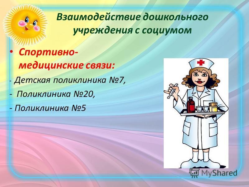 Взаимодействие дошкольного учреждения с социумом Спортивно- медицинские связи: - Детская поликлиника 7, - Поликлиника 20, - Поликлиника 5