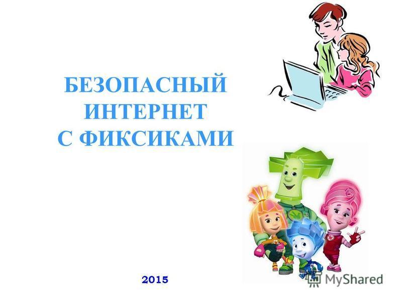БЕЗОПАСНЫЙ ИНТЕРНЕТ С ФИКСИКАМИ 2015