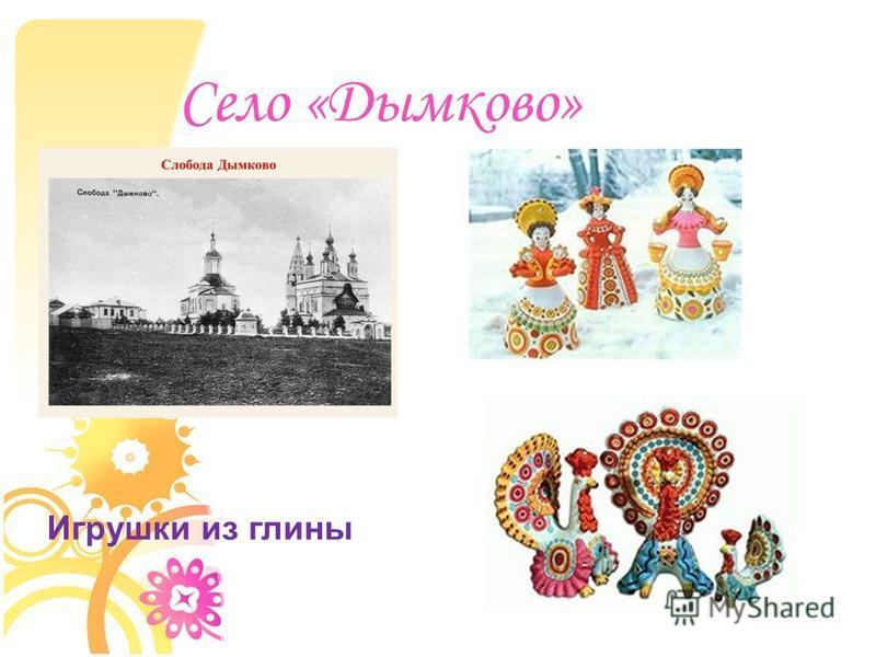 Село «Дымково» Игрушки из глины