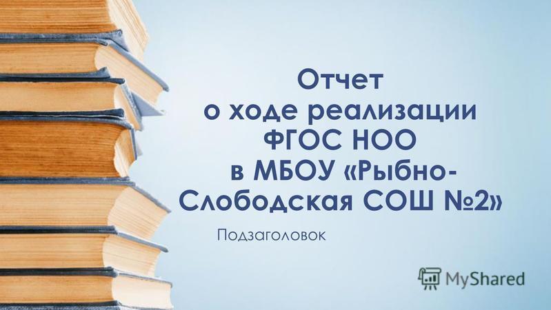 Отчет о ходе реализации ФГОС НОО в МБОУ «Рыбно- Слободская СОШ 2» Подзаголовок