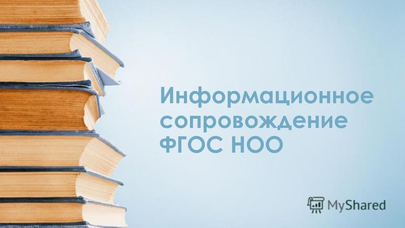 Информационное сопровождение ФГОС НОО