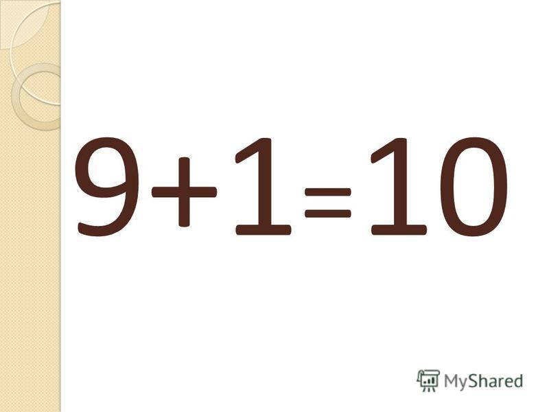 9+1 = 10