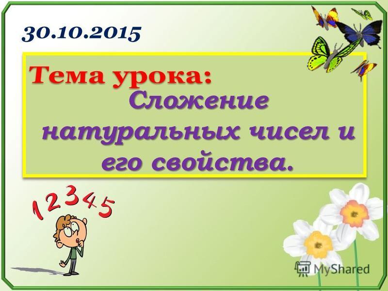 30.10.2015 Сложение натуральных чисел и его свойства.