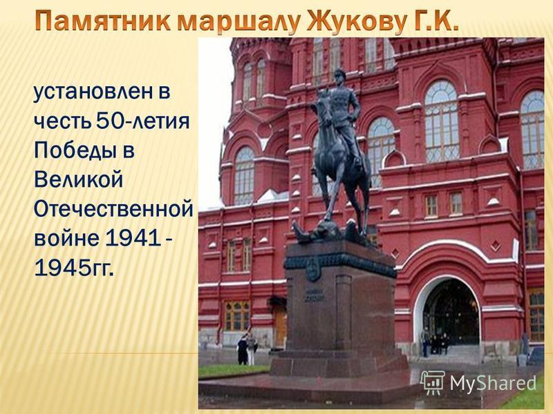 установлен в честь 50-летия Победы в Великой Отечественной войне 1941 - 1945 гг.