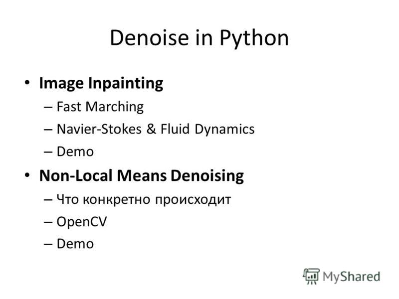 Denoise in Python Image Inpainting – Fast Marching – Navier-Stokes & Fluid Dynamics – Demo Non-Local Means Denoising – Что конкретно происходит – OpenCV – Demo