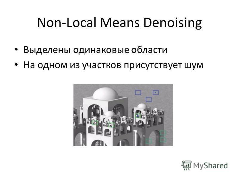 Non-Local Means Denoising Выделены одинаковые области На одном из участков присутствует шум