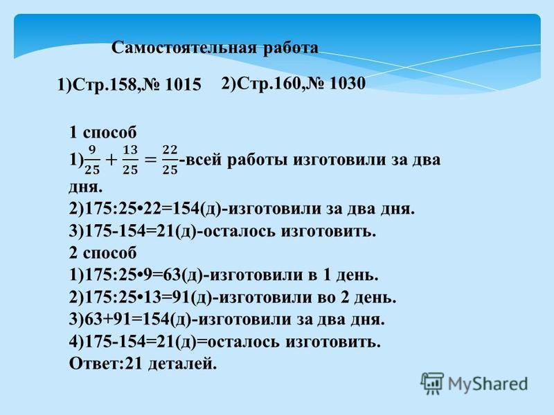 Самостоятельная работа 1)Стр.158, 1015 2)Стр.160, 1030