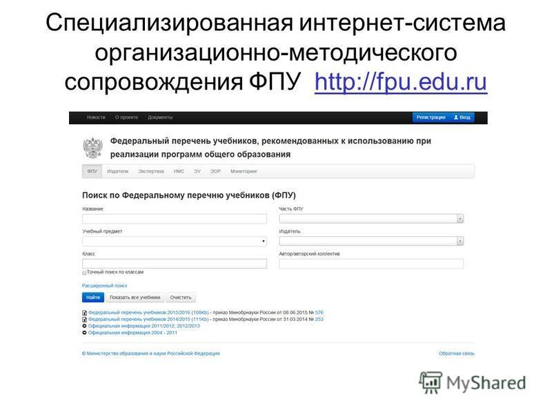Специализированная интернет-система организационно-методического сопровождения ФПУ http://fpu.edu.ruhttp://fpu.edu.ru