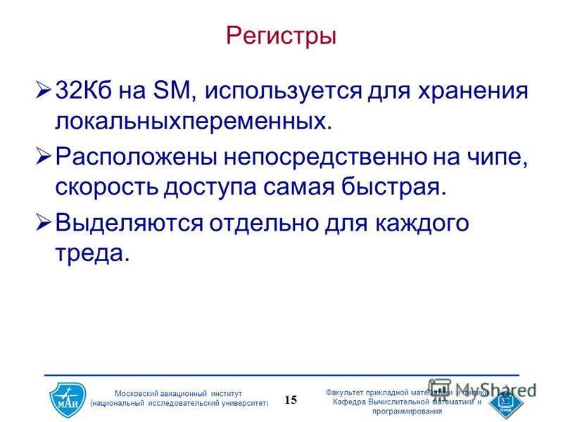 Московский авиационный институт (национальный исследовательский университет ) Факультет прикладной математики и физики Кафедра Вычислительной математики и программирования 15 Регистры 32Кб на SM, используется для хранения локальных переменных. Распол