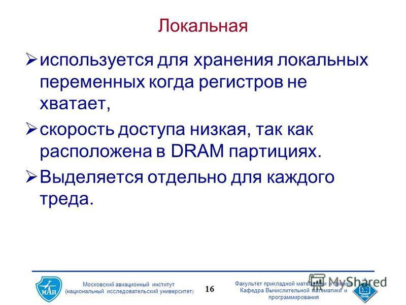 Московский авиационный институт (национальный исследовательский университет ) Факультет прикладной математики и физики Кафедра Вычислительной математики и программирования 16 Локальная используется для хранения локальных переменных когда регистров не