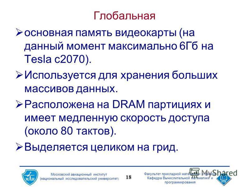 Московский авиационный институт (национальный исследовательский университет ) Факультет прикладной математики и физики Кафедра Вычислительной математики и программирования 18 Глобальная основная память видеокарты (на данный момент максимально 6Гб на