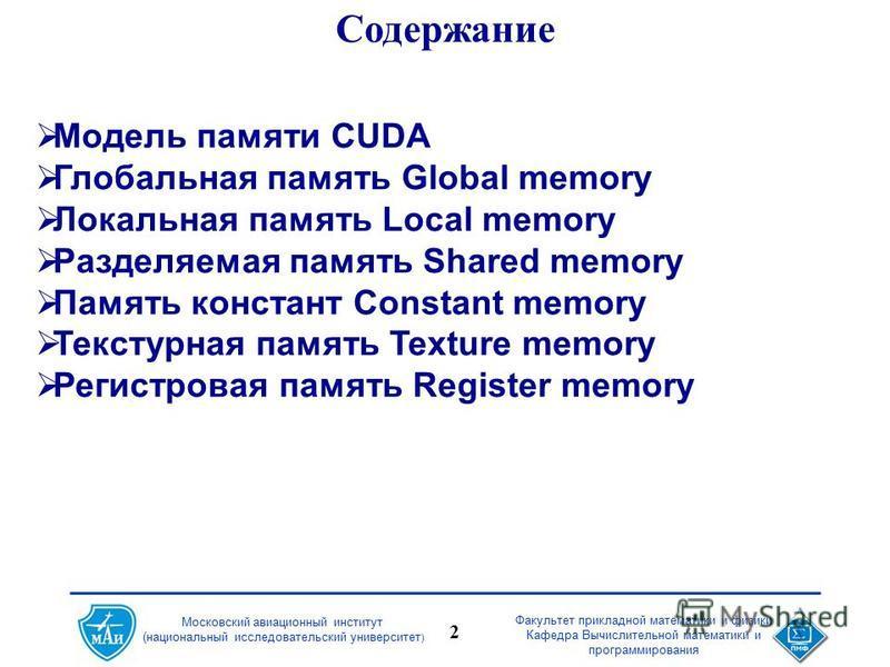 Московский авиационный институт (национальный исследовательский университет ) Факультет прикладной математики и физики Кафедра Вычислительной математики и программирования 2 Содержание Модель памяти CUDA Глобальная память Global memory Локальная памя