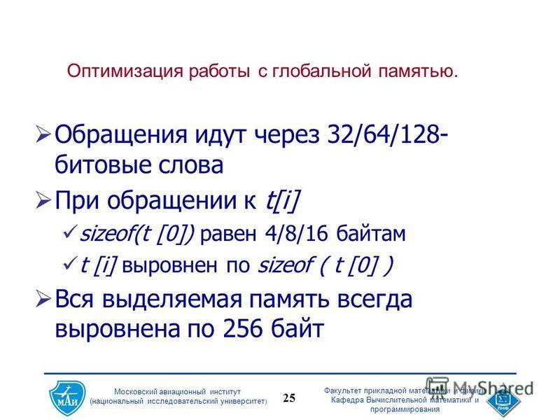 Московский авиационный институт (национальный исследовательский университет ) Факультет прикладной математики и физики Кафедра Вычислительной математики и программирования 25 Оптимизация работы с глобальной памятью. Обращения идут через 32/64/128- би
