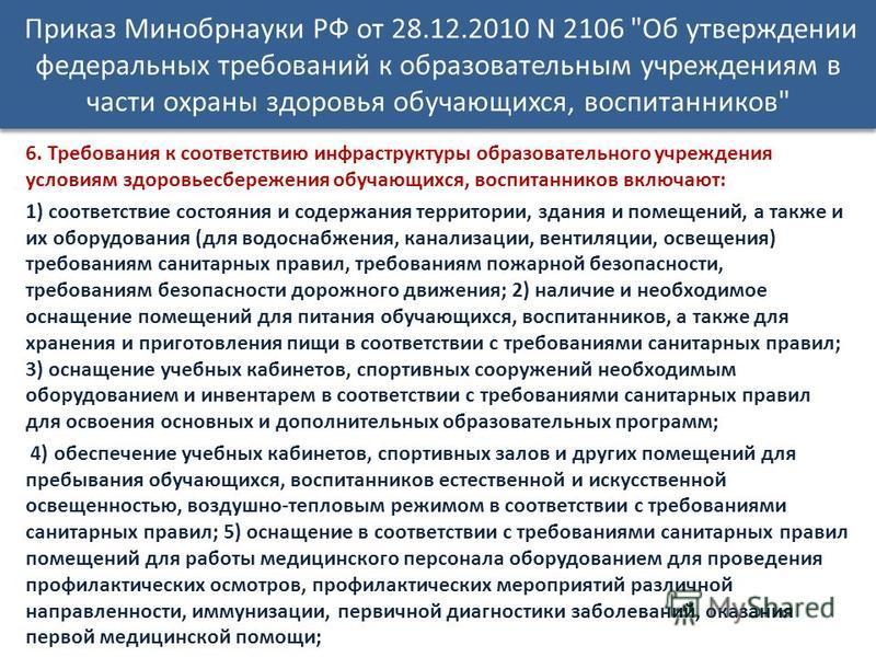 Приказ Минобрнауки РФ от 28.12.2010 N 2106