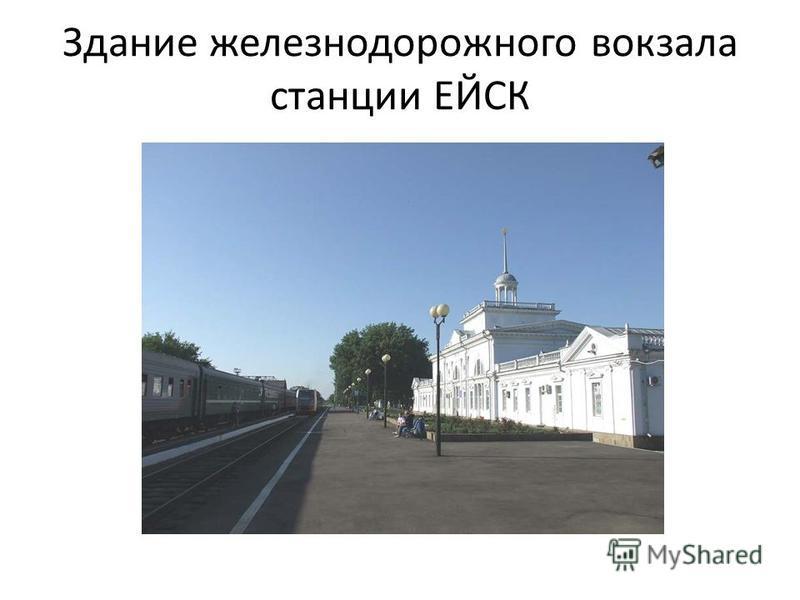 Здание железнодорожного вокзала станции ЕЙСК