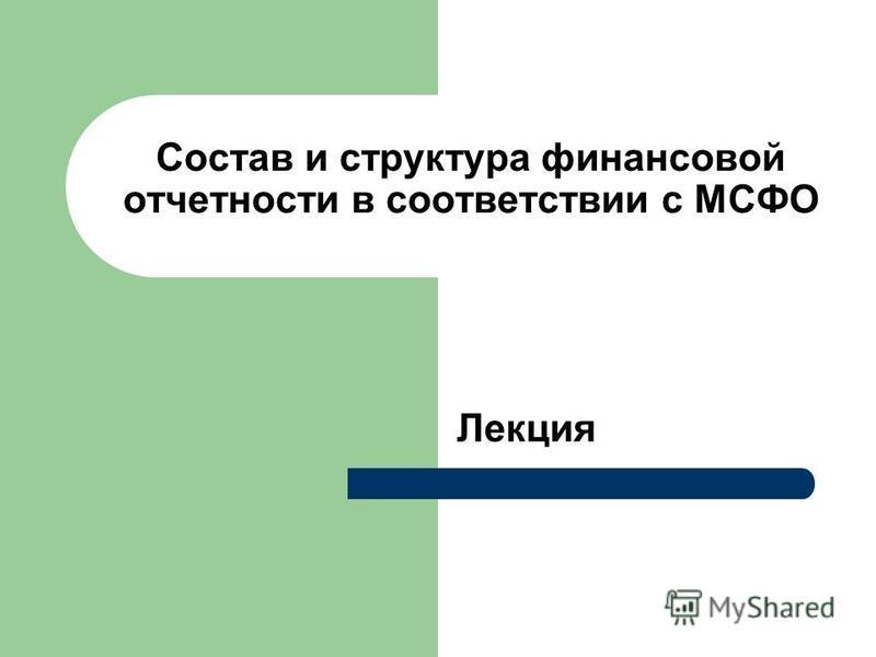 Состав и структура финансовой отчетности в соответствии с МСФО Лекция