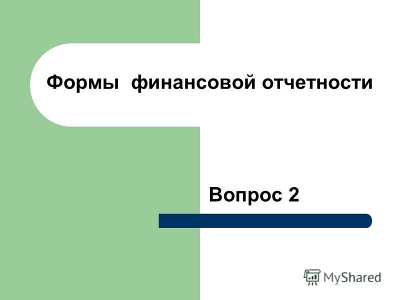 Формы финансовой отчетности Вопрос 2
