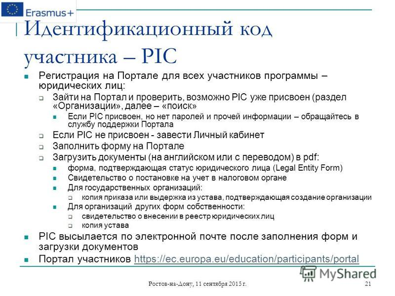 Ростов-на-Дону, 11 сентября 2015 г. 21 Идентификационный код участника – РIC Регистрация на Портале для всех участников программы – юридических лиц: Зайти на Портал и проверить, возможно PIC уже присвоен (раздел «Организации», далее – «поиск» Если PI