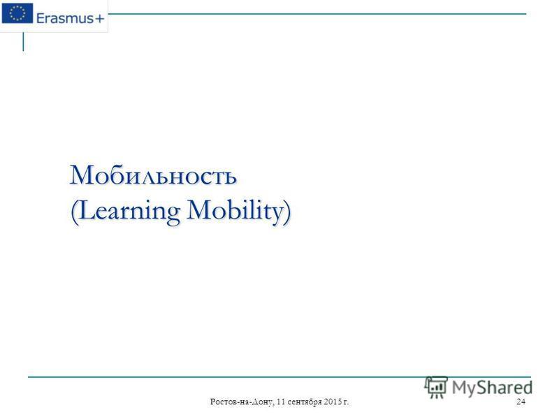 Ростов-на-Дону, 11 сентября 2015 г. 24 Мобильность (Learning Mobility)