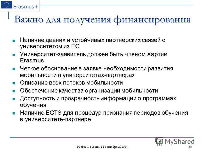 Ростов-на-Дону, 11 сентября 2015 г. 30 Важно для получения финансирования Наличие давних и устойчивых партнерских связей с университетом из ЕС Наличие давних и устойчивых партнерских связей с университетом из ЕС Университет-заявитель должен быть член
