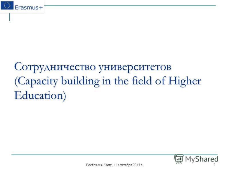 Ростов-на-Дону, 11 сентября 2015 г. 7 Сотрудничество университетов (Capacity building in the field of Higher Education)
