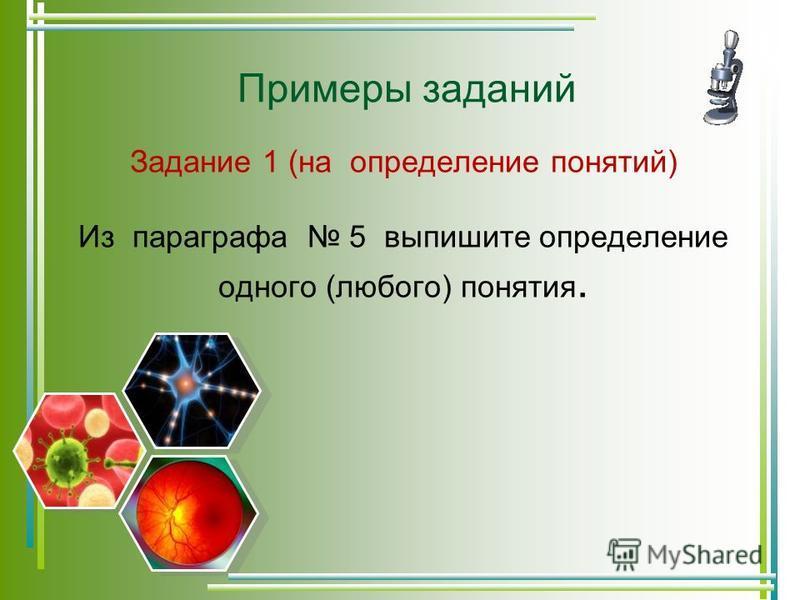 Задание 1 (на определение понятий) Из параграфа 5 выпишите определение одного (любого) понятия. Примеры заданий
