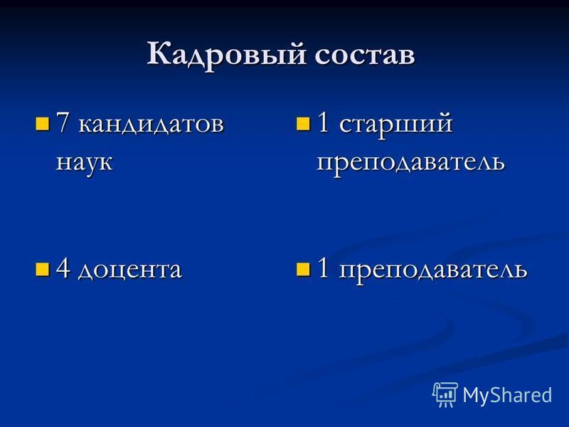 Кадровый состав Кадровый состав 7 кандидатов наук 7 кандидатов наук 1 старший преподаватель 4 доцента 1 преподаватель