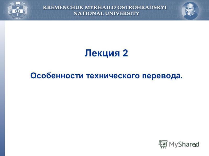 1 Лекция 2 Особенности технического перевода.