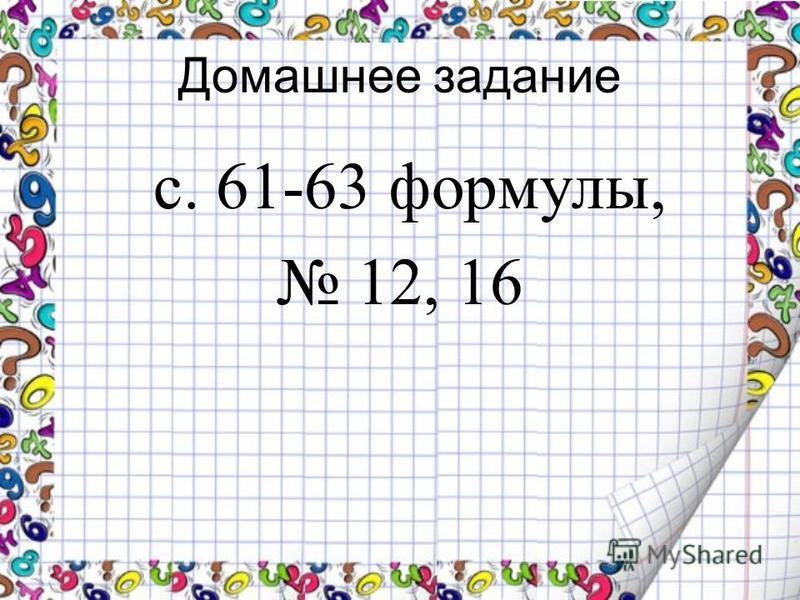 Домашнее задание с. 61-63 формулы, 12, 16