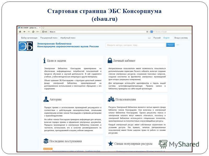 Стартовая страница ЭБС Консорциума (elsau.ru)