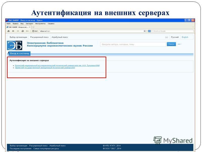 Аутентификация на внешних серверах