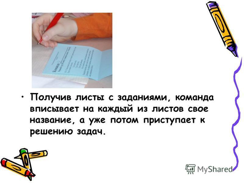 Получив листы с заданиями, команда вписывает на каждый из листов свое название, а уже потом приступает к решению задач.