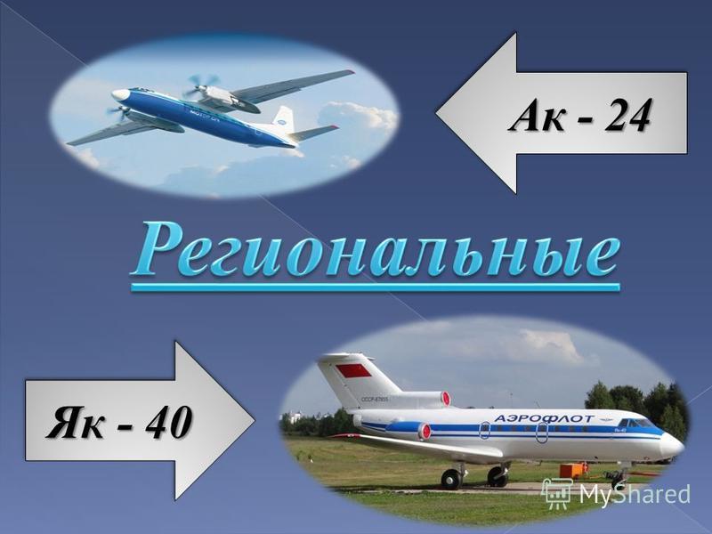 Як - 40 Ак - 24