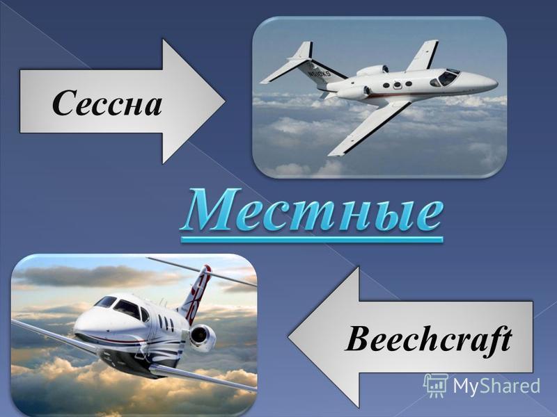 Сессна Beechcraft