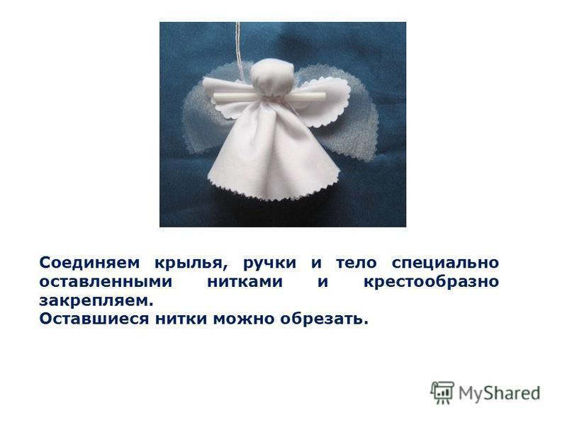 Соединяем крылья, ручки и тело специально оставленными нитками и крестообразно закрепляем. Оставшиеся нитки можно обрезать.