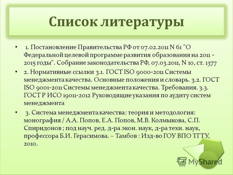 Список литературы 1. Постановление Правительства РФ от 07.02.2011 N 61