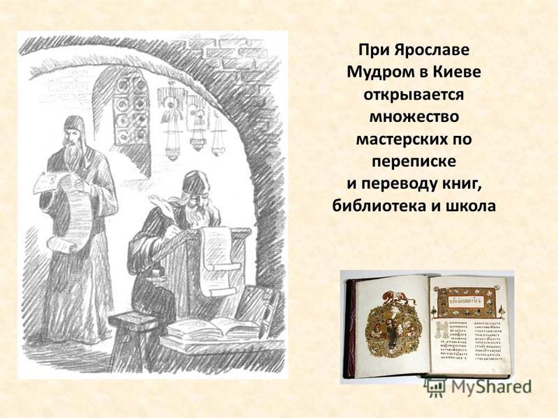 При Ярославе Мудром в Киеве открывается множество мастерских по переписке и переводу книг, библиотека и школа
