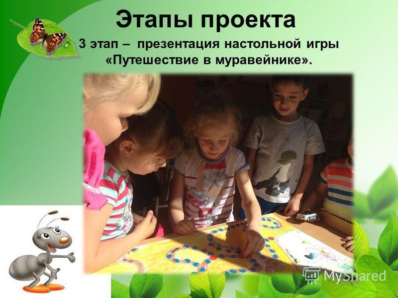 3 этап – презентация настольной игры «Путешествие в муравейнике».