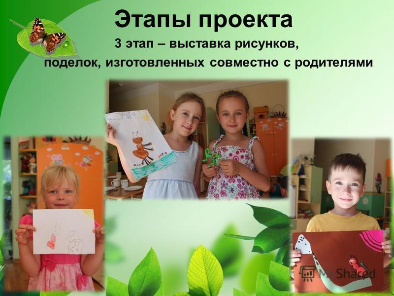 Этапы проекта 3 этап – выставка рисунков, поделок, изготовленных совместно с родителями