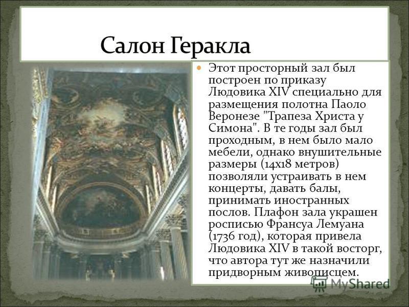 Этот просторный зал был построен по приказу Людовика XIV специально для размещения полотна Паоло Веронезе
